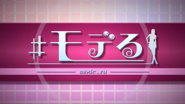 #モデる_ロゴ