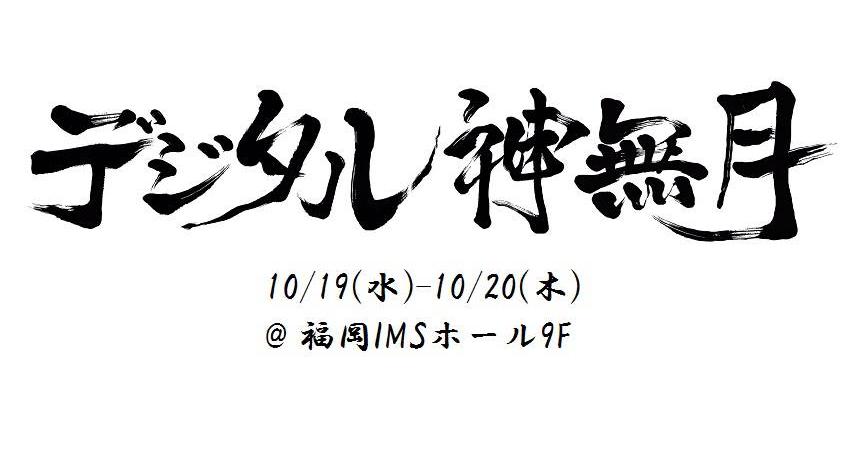digital_kannazuki