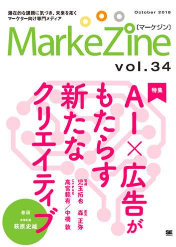 MarkeZine誌
