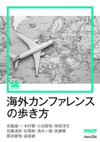 海外カンファレンスの歩き方 MarkeZine Digital First Kindle版
